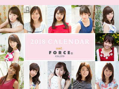 セント・フォース卓上カレンダー